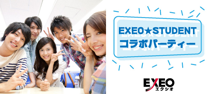 EXEO★STUDENTコラボパーティー≪5vs5≫in神戸サロン