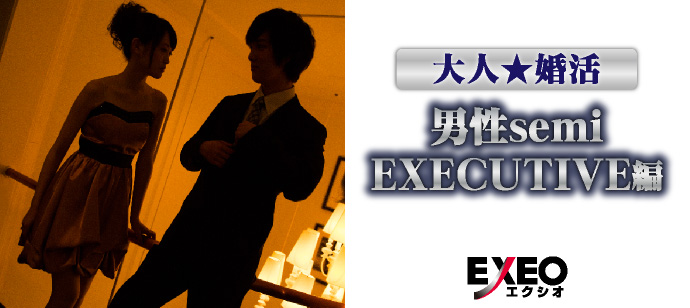 短時間婚活~大人婚活★男性semi EXECUTIVE編~6vs6~