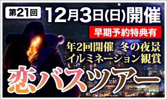 12月3日(日)第21回全国恋バスツアー☆年2回開催☆冬の夜景イルミネーション観賞